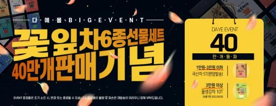 꽃잎차 40만개 돌파 기념 사은품 행사