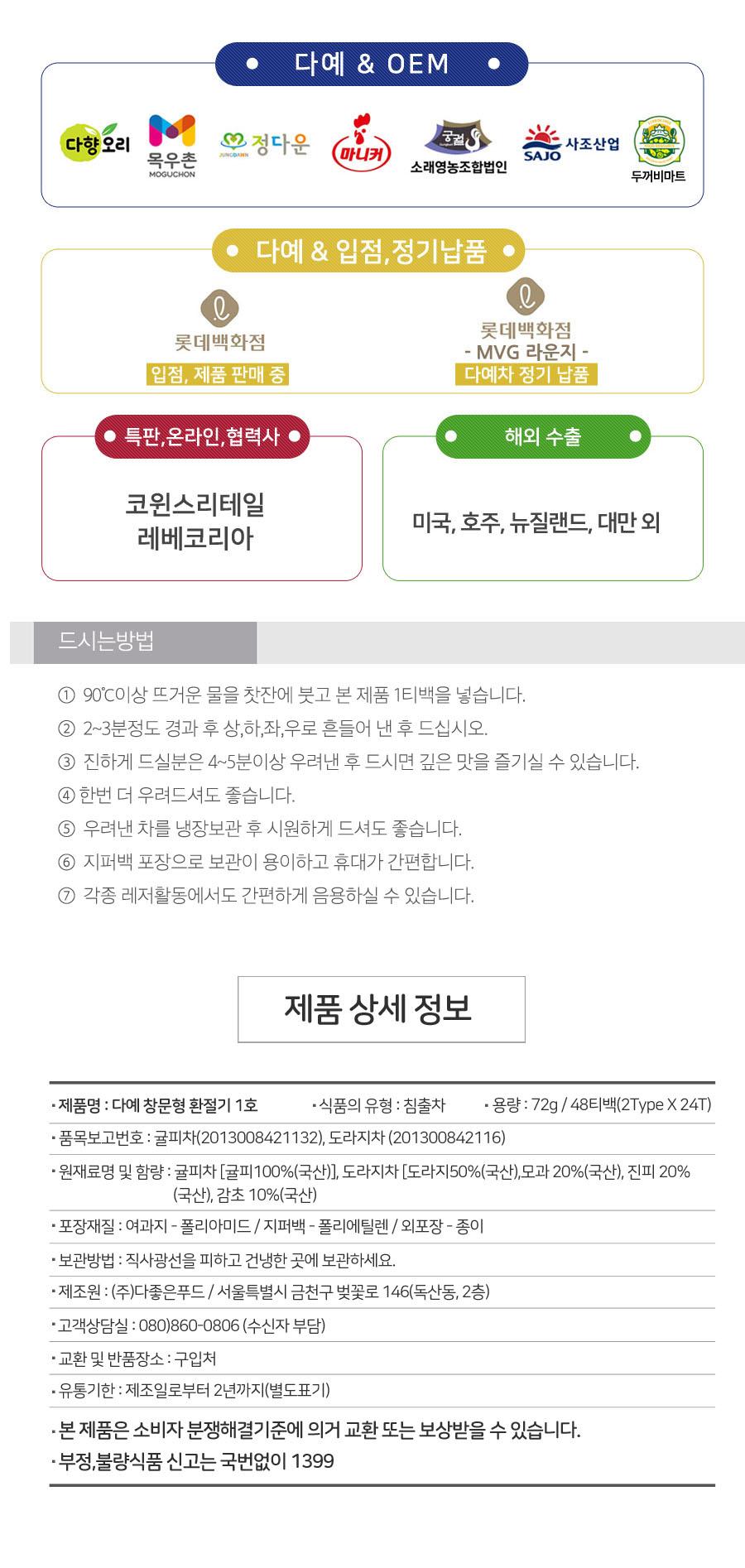 창문형 환절기 1호