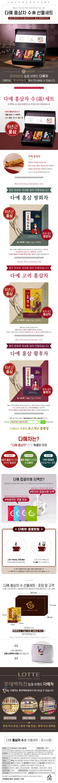 홍삼차 수 세트